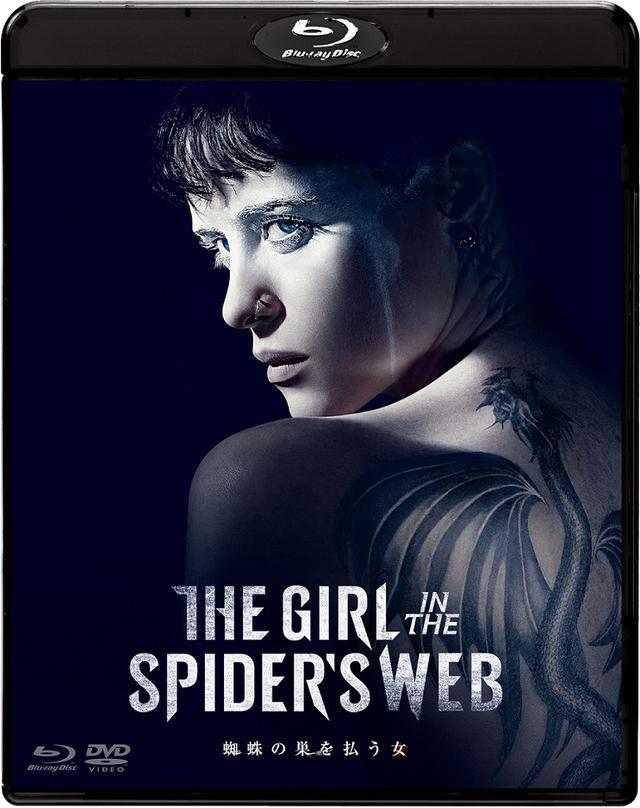 画像: 「蜘蛛の巣を払う女」ブルーレイ&DVDセット4743円+税(2枚組) 2019年6月5日(水)発売、同時レンタル開始。2019年5月8日(水)より デジタル先行配信。
