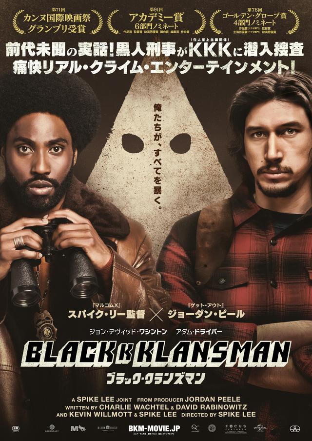 画像5: 二人の刑事が挑む史上最も不可能な潜入捜査! 前代未聞の実話を映画化した 『ブラック・クランズマン』