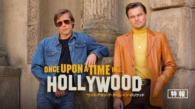 ディカプリオ ブラピ と ワンス・アポン・ア・タイム・イン・ハリウッド :