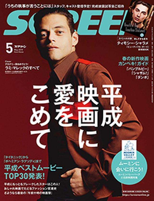 画像: SCREEN(スクリーン)2019年5月号-SCREEN STORE