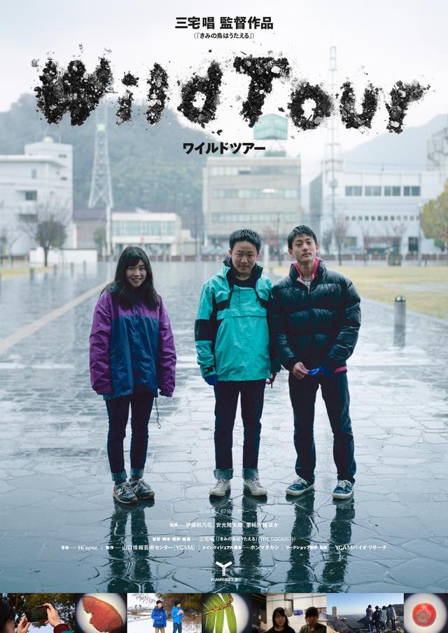 画像2: 10 代の若者たちの青春を描いた『ワイルドツアー』三宅唱監督インタビュー