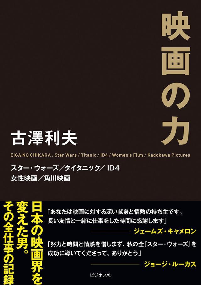 画像: ビジネス社 3000円+税