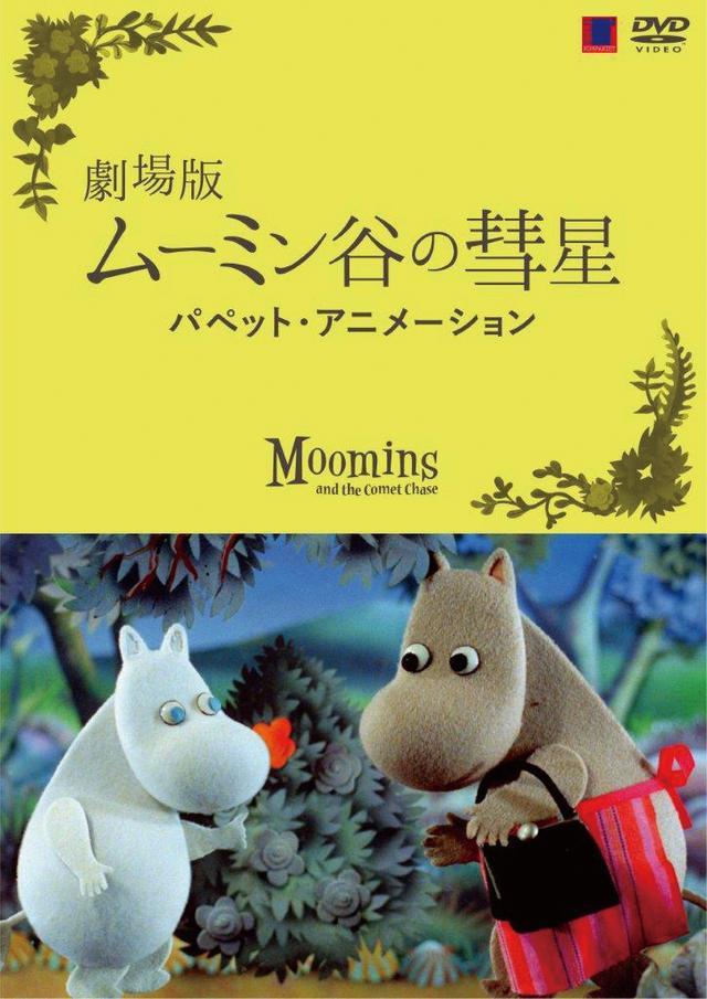 画像3: ムーミン大好き!映画と新作アニメご紹介&その素晴らしさを力説
