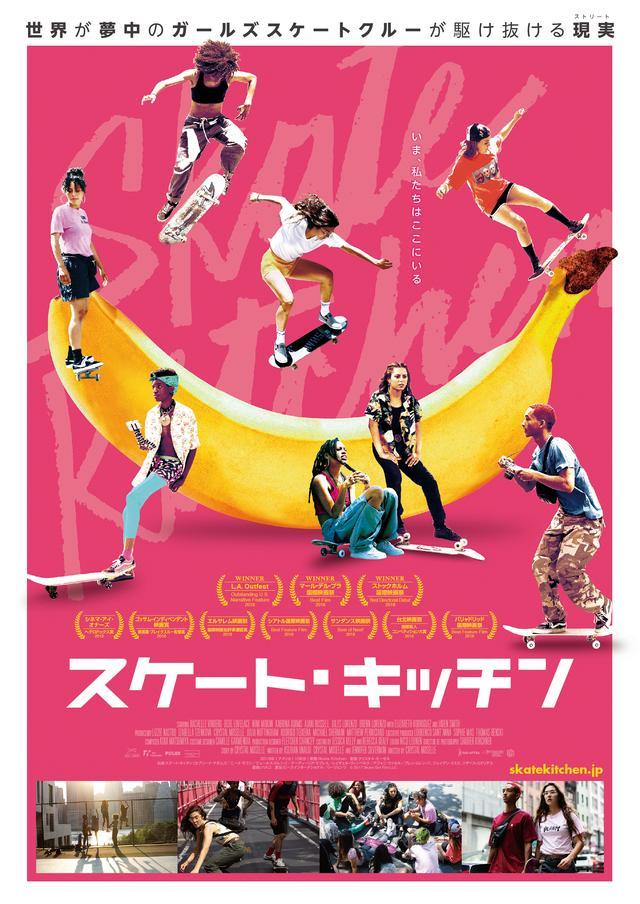画像1: 少女スケーターたちの恋と友情を描く新たなスケボー映画が誕生