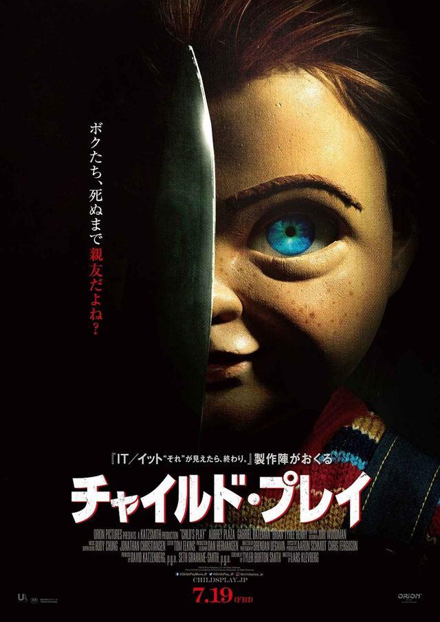 """画像: あの""""殺人人形""""が現代版となって登場…!新たな『チャイルド・プレイ』戦慄の特報映像とポスタービジュアルが到着"""