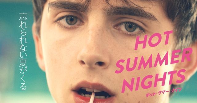 画像: 『HOT SUMMER NIGHTS/ホット・サマー・ナイツ』公式サイト