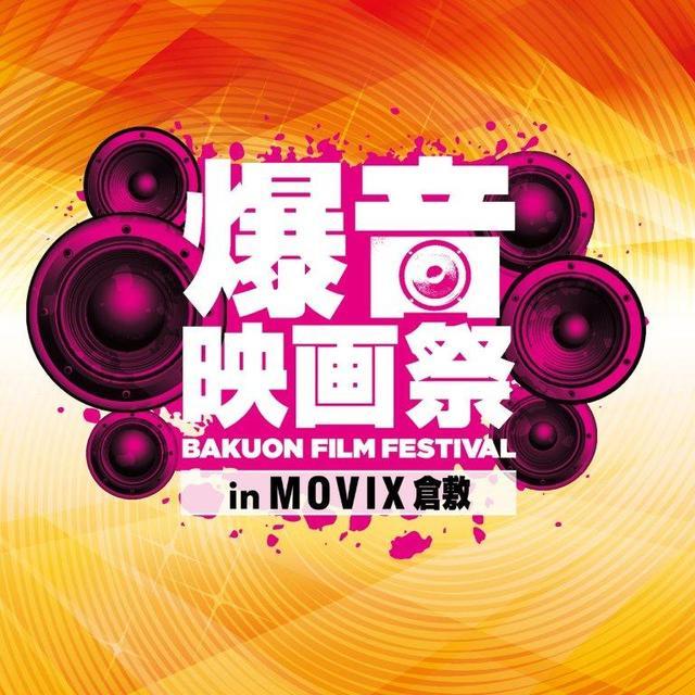 画像: MOVIX倉敷、そして岡山県での「爆音映画祭」の開催は初
