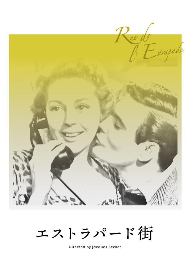画像3: パリを舞台にしたロマンティック・コメディ 『エストラパード街』DVDリリース決定!