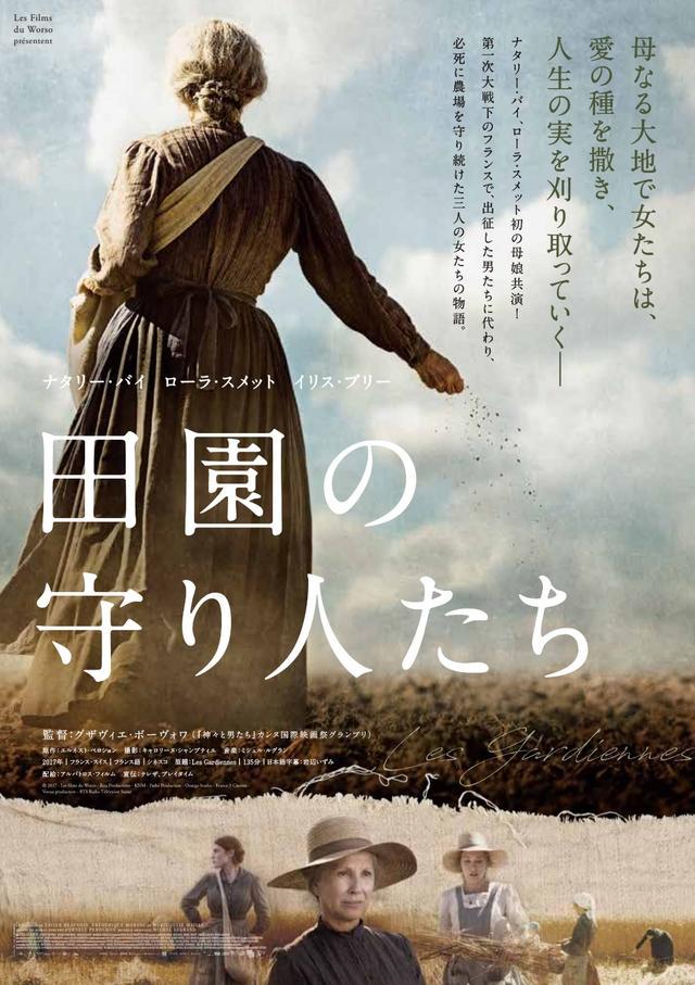 画像: 出征した男たちに代わり、必死に農場を守り続けた三人の女たち
