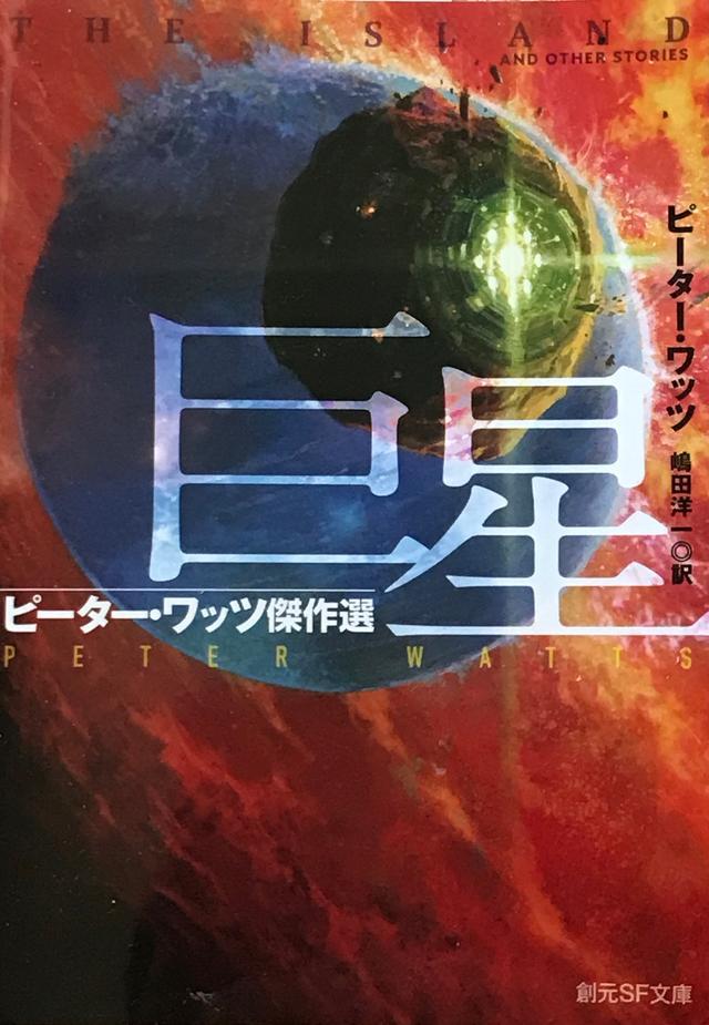 画像: 「巨星 ピーター・ワッツ傑作選」(創元SF文庫)
