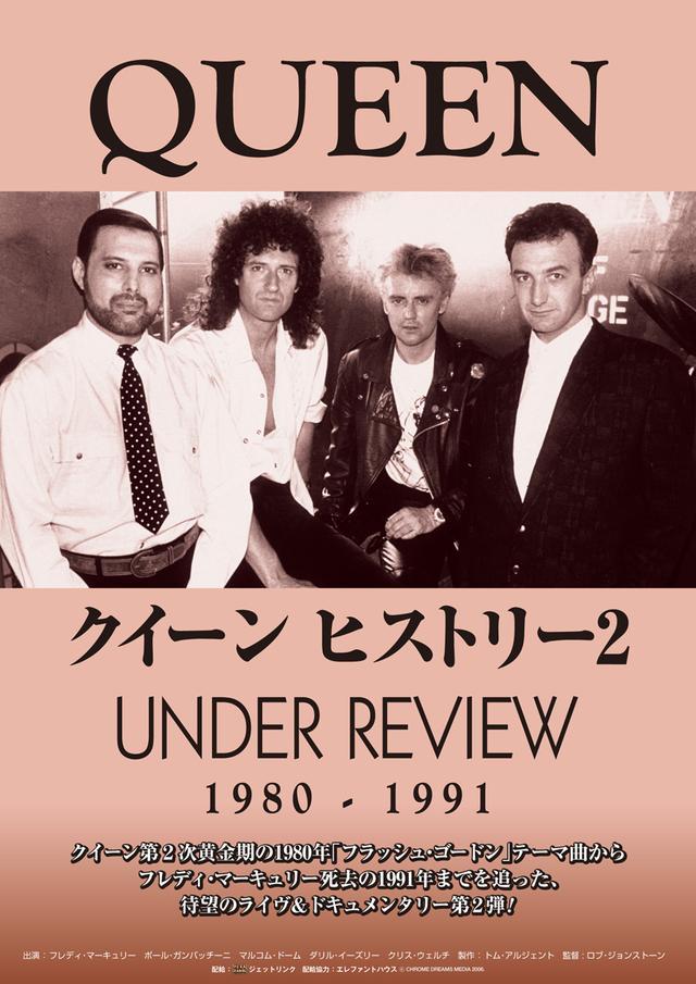 画像: クイーン ヒストリー2/1980-1991  |  エレファントハウス