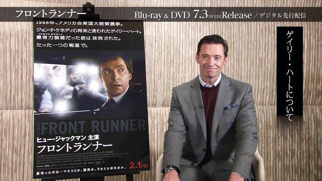 画像: 『フロントランナー』7/3(水)Blu-ray&DVD発売&DVDレンタル開始!特典映像一部公開 www.youtube.com