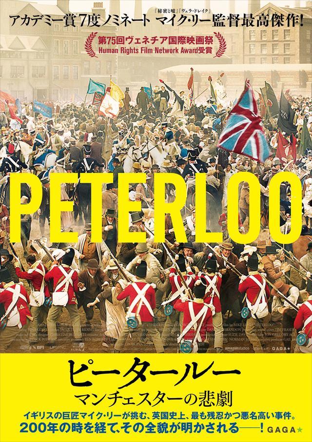 画像1: 英国史の暗部に切り込む『ピータールー マンチェスターの悲劇』公開決定