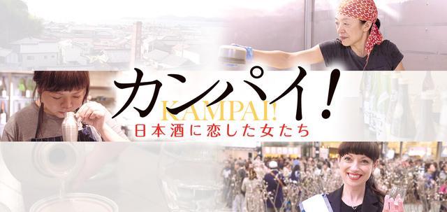 画像: 映画「カンパイ!日本酒に恋した女たち」オフィシャルサイト