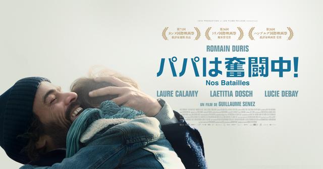 画像: 映画『パパは奮闘中!』オフィシャルサイト