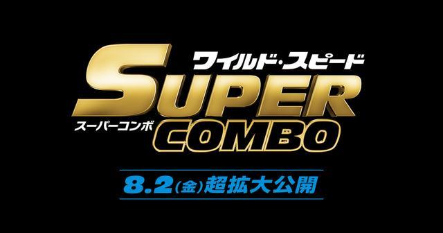 画像: 映画『ワイルド・スピード/スーパーコンボ』 OFFICIAL SITE
