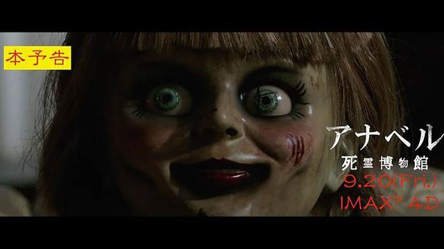 画像: 映画『アナベル 死霊博物館』日本版予告【HD】2019年9月20日(金)公開 www.youtube.com