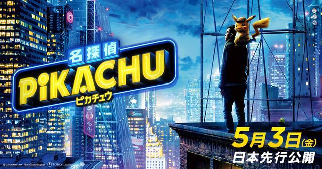 画像: 映画「名探偵ピカチュウ」公式サイト