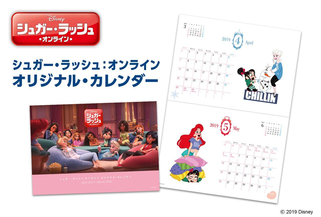 画像: 先着購入特典:シュガー・ラッシュ:オンライン オリジナル・カレンダー