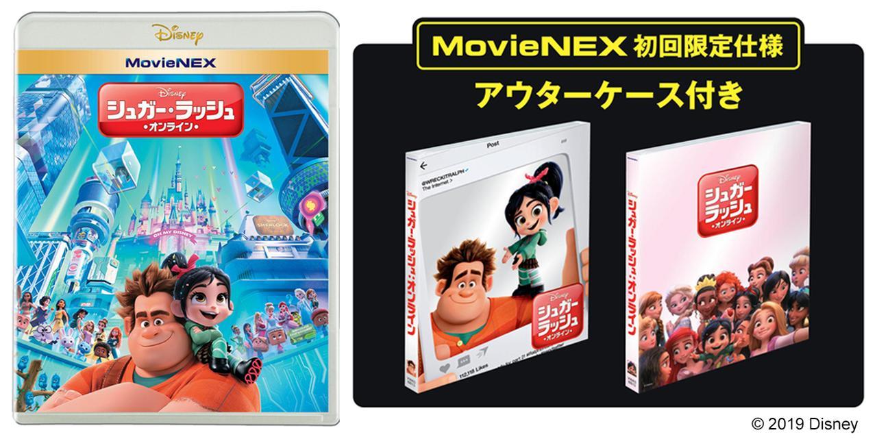 画像: 『シュガー・ラッシュ:オンライン』MovieNEX(4,000円+税)、4K UHD MovieNEX(7,800円+税)発売中/デジタル配信中 © 2019 Disney