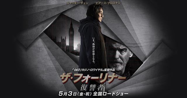 画像: 映画『ザ・フォーリナー/復讐者』5月3日(金・祝)全国ロードショー