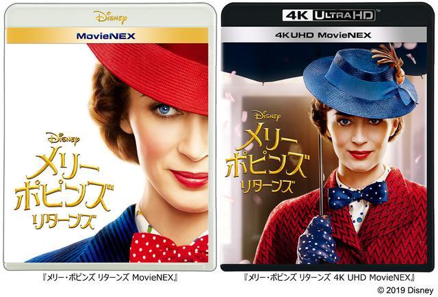 画像: 『メリー・ポピンズ リターンズMovieNEX』(4,200円+税) 『メリー・ポピンズ リターンズ4K UHD MovieNEX』(6,000円+税)