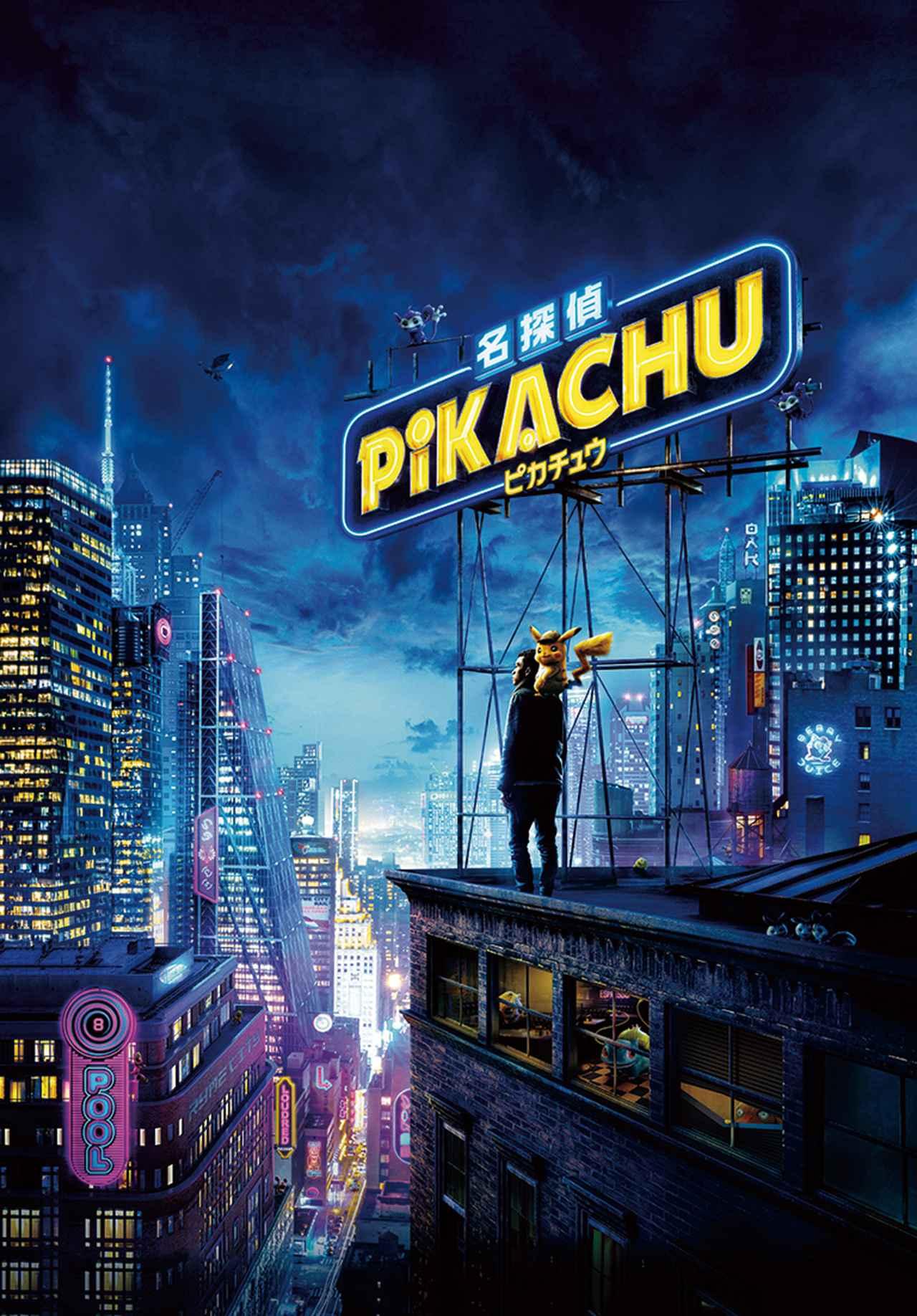 画像: 「名探偵ピカチュウ」 ©2019 Legendary and Warner Bros. Entertainment, Inc. All Rights Reserved. ©2019 Pokémon