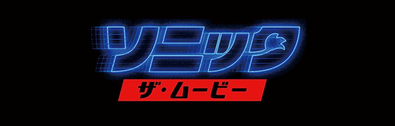 画像: 「ソニック・ザ・ムービー」のロゴ ©2018 Paramount Pictures Corporation and Sega of America, Inc. All Rights Reserved.