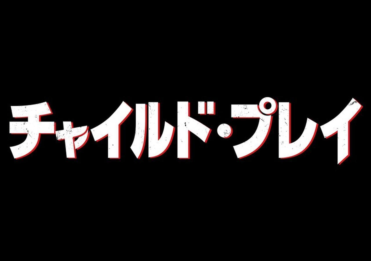 """画像: あの殺人人形""""チャッキー""""が帰ってくる! トラウマホラー映画『チャイルド・プレイ』公開決定 - SCREEN ONLINE(スクリーンオンライン)"""