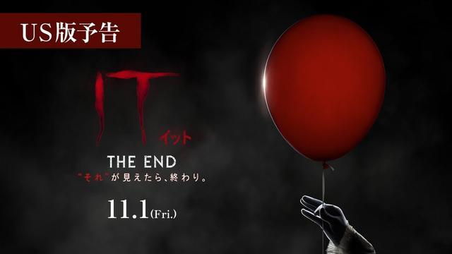 """画像: 映画『IT/イット THE END """"それ""""が見えたら、終わり。』US版予告【HD】2019年11月1日(金)公開 youtu.be"""