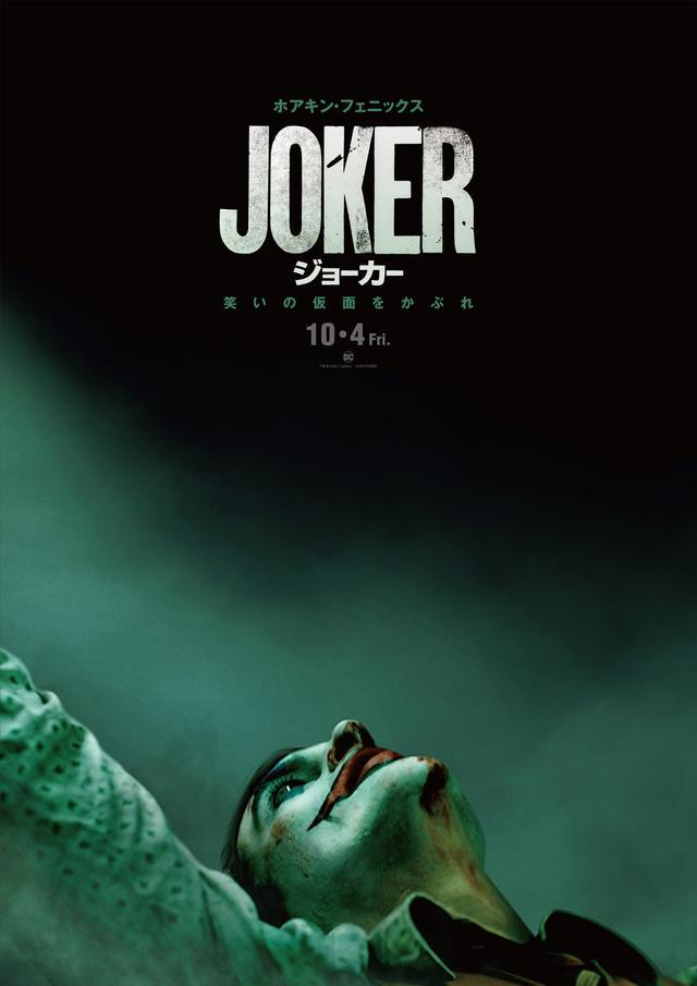 「ジョーカー」の画像検索結果