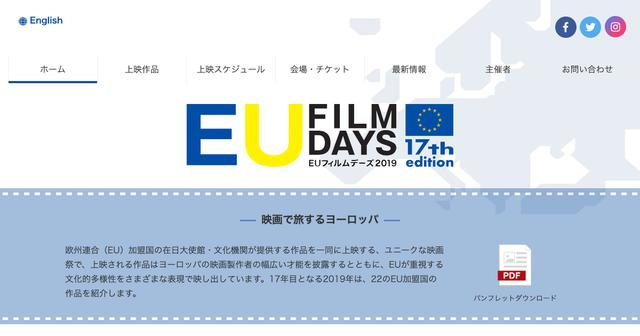 画像: EUフィルムデーズ 2019