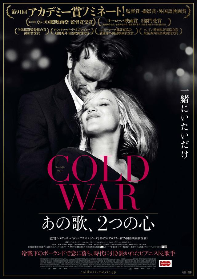 画像: 五感を刺激する極上の映像!『COLD WAR あの歌、2つの⼼』本予告解禁