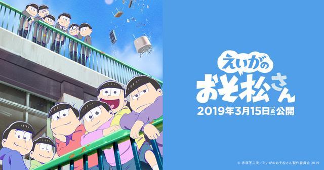 画像: 「えいがのおそ松さん」公式サイト 2019年3月15日(金) 全国ロードショー