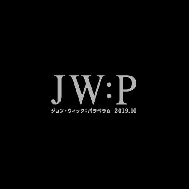 画像: 映画『ジョン・ウィック:パラベラム』オフィシャルサイト