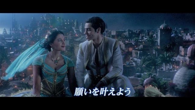 画像: 「アラジン」♪『ホール・ニュー・ワールド』プレミアム吹替版MV 60秒 youtu.be