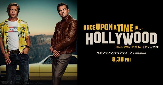 画像: 映画『ワンス・アポン・ア・タイム・イン・ハリウッド』 | オフィシャルサイト | ソニー・ピクチャーズ