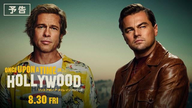 画像: 映画『ワンス・アポン・ア・タイム・イン・ハリウッド』予告(8月30日公開) www.youtube.com