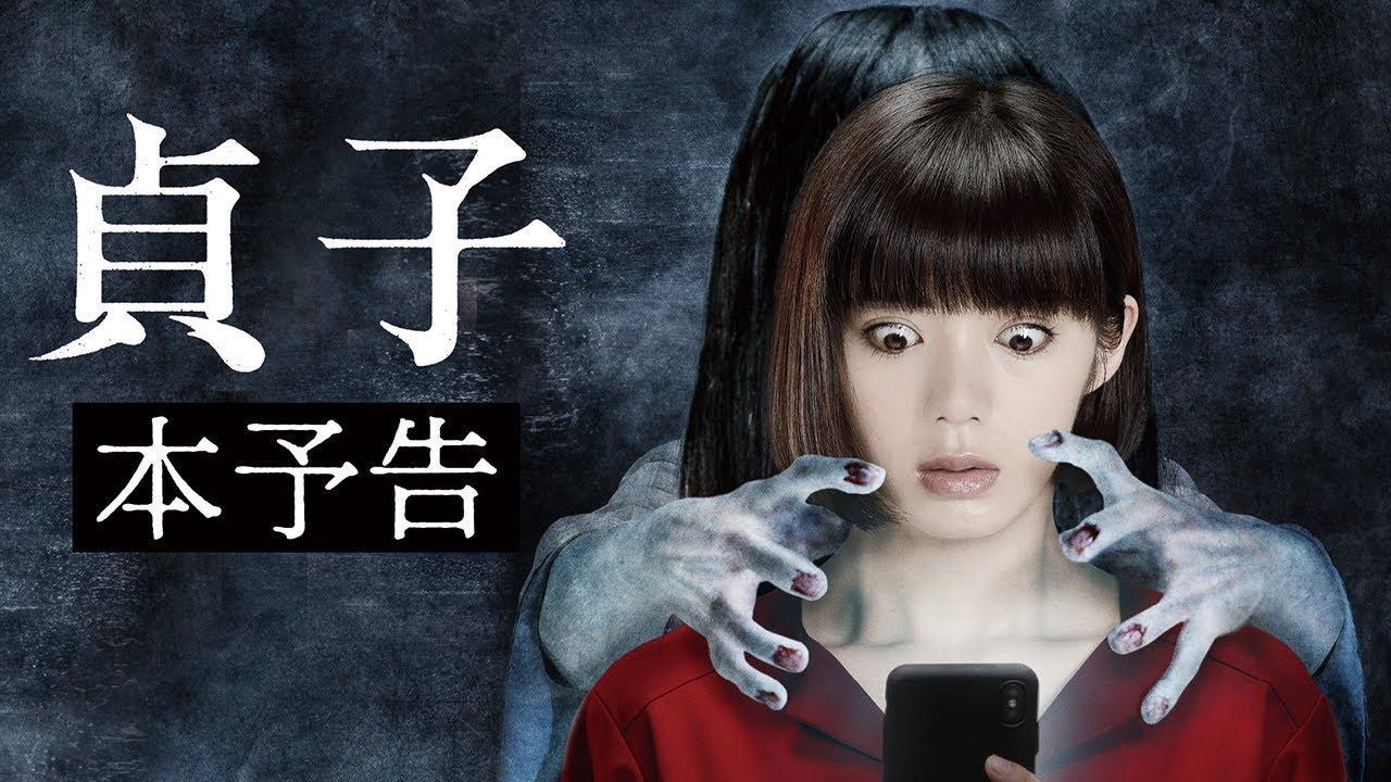 画像: 映画『貞子』本予告/呪いは、投稿動画から youtu.be