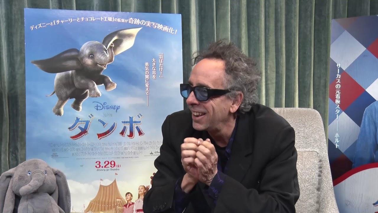 画像: 「ダンボ」MovieNEX ティム・バートン監督 インタビュー① www.youtube.com