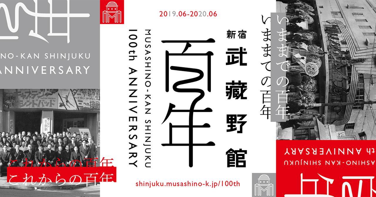 画像: 新宿武蔵野館 100周年記念企画