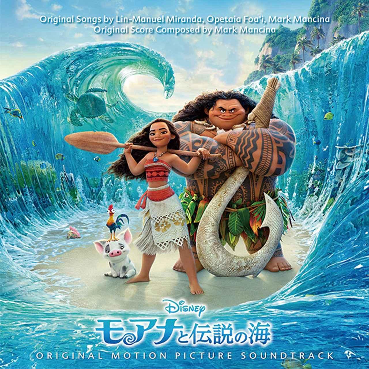 画像: モアナと伝説の海 オリジナル・サウンドトラック〈英語版〉(UWCD-8062)