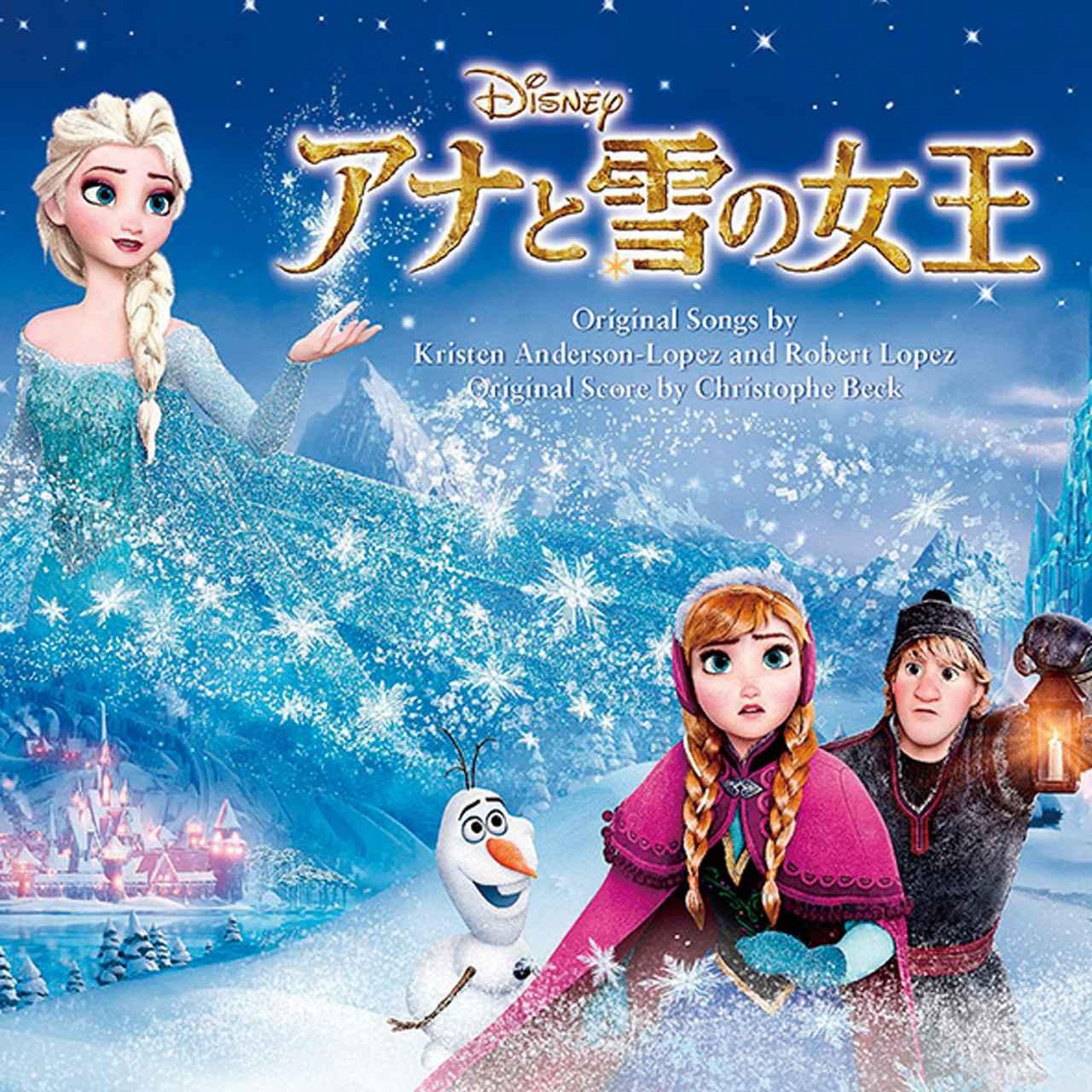 画像: アナと雪の女王 オリジナル・サウンドトラック(UWCD-8053)