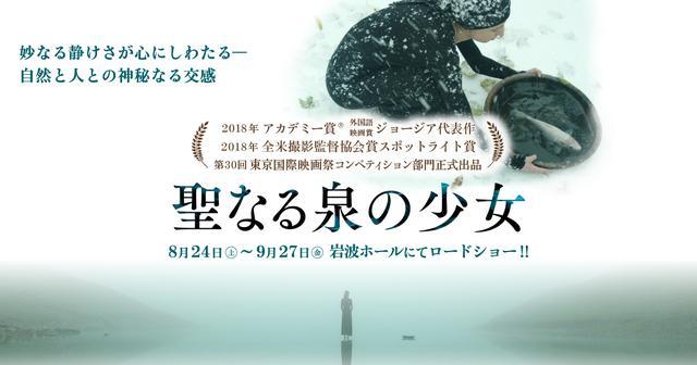 画像: 映画『聖なる泉の少女』公式サイト。2019年8月24日(土)より岩波ホールにてロードショー、全国順次公開