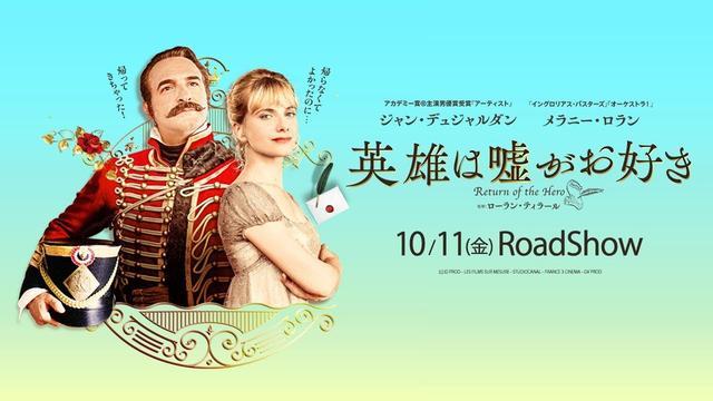 画像: 映画『英雄は嘘がお好き』(10/11公開)特報 www.youtube.com