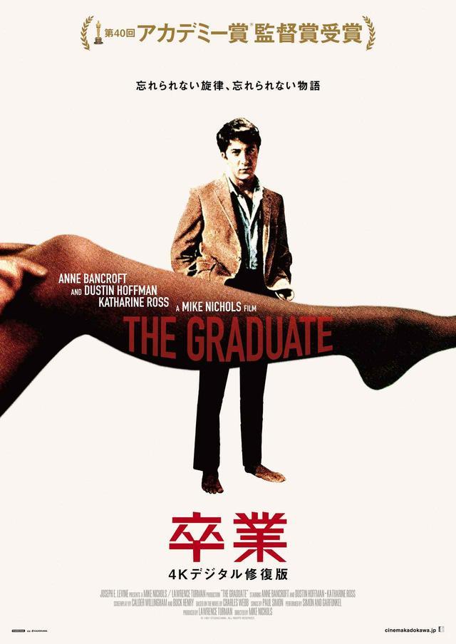画像: 「卒業」のポスター