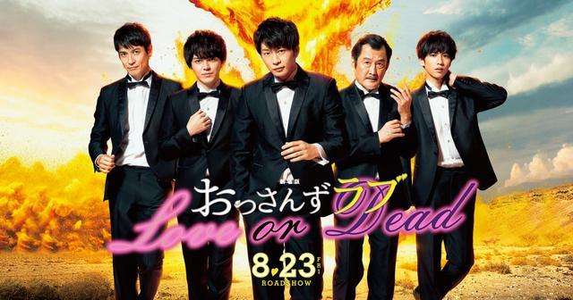 画像: 『劇場版おっさんずラブ ~LOVE or DEAD~』公式サイト