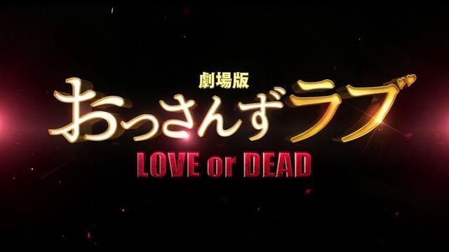 画像: 『劇場版おっさんずラブ ~LOVE or DEAD~』特報【8.23 ROADSHOW】 youtu.be