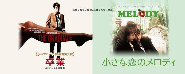 画像: 青春映画の名作2選「卒業 4Kデジタル修復版」+「小さな恋のメロディ」公式サイト