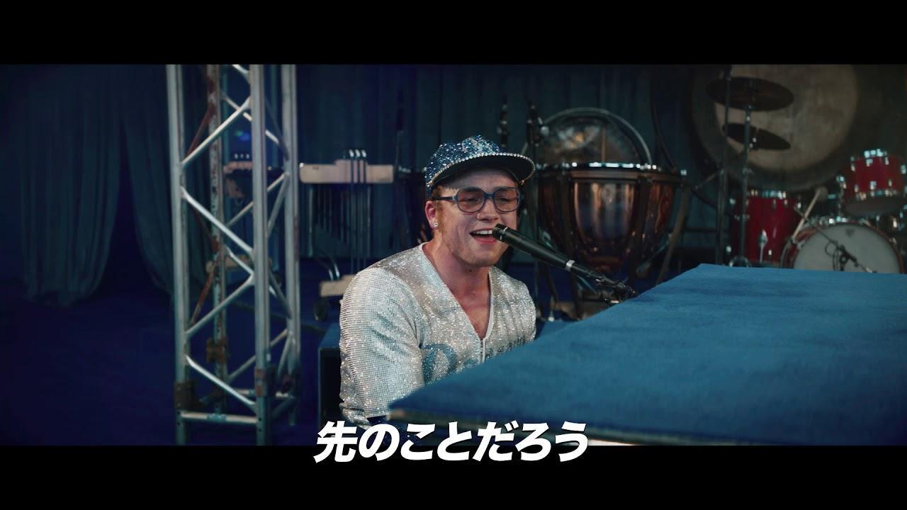 画像: 『ロケットマン』本編映像 ドジャー・スタジアムで「ロケット・マン」を熱唱! youtu.be